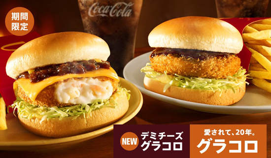 McDonald's Japan -wellgreen
