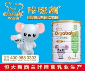 Evergrande-dairy-product-wellgreen